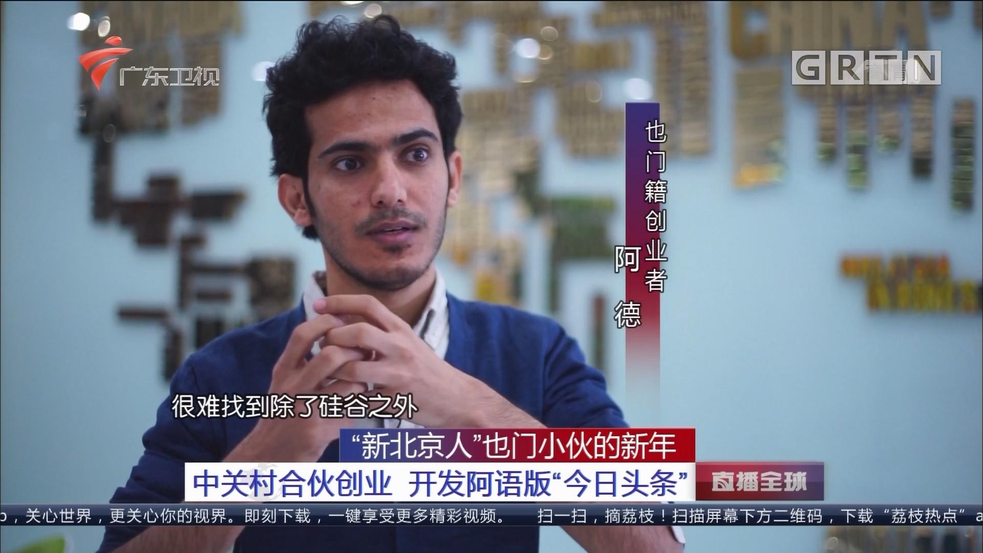 """""""新北京人""""也门小伙的新年:中关村合伙创业 开发阿语版""""今日头条"""""""