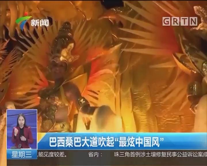 """巴西桑巴大道吹起""""最炫中国风"""""""