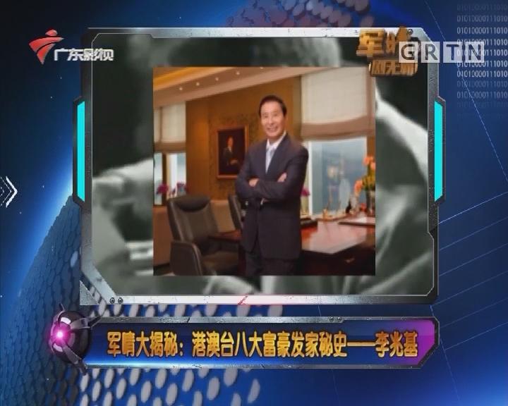 [2018-02-21]军晴剧无霸:军晴大揭秘:港澳台八大富豪发家秘史——李兆基