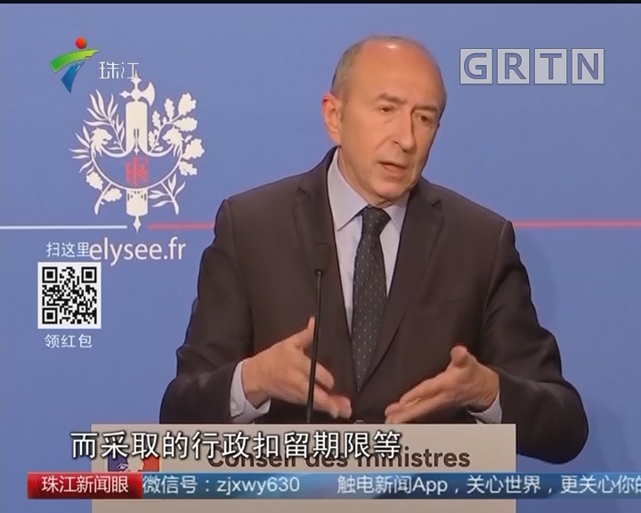 法国新移民法案草案引争议