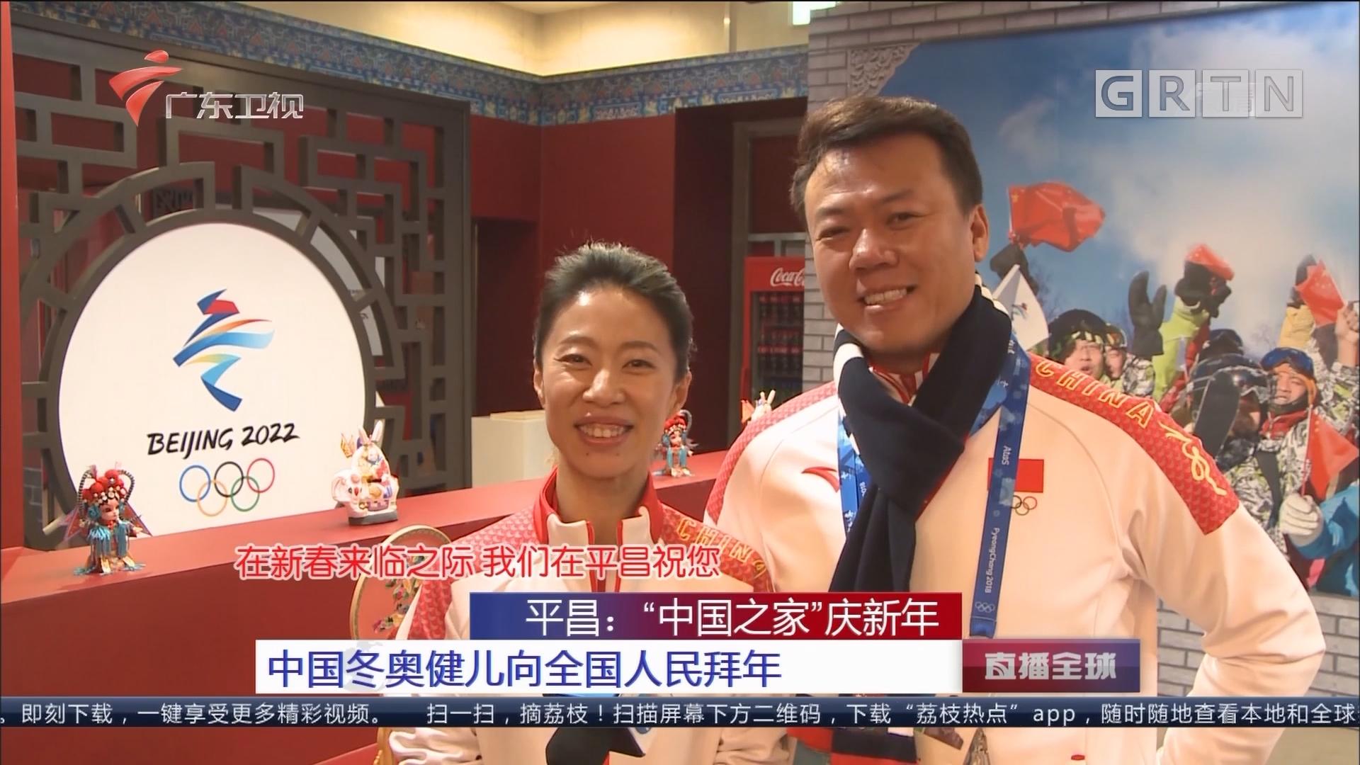 """平昌:""""中国之家""""庆新年 中国冬奥健儿向全国人民拜年"""