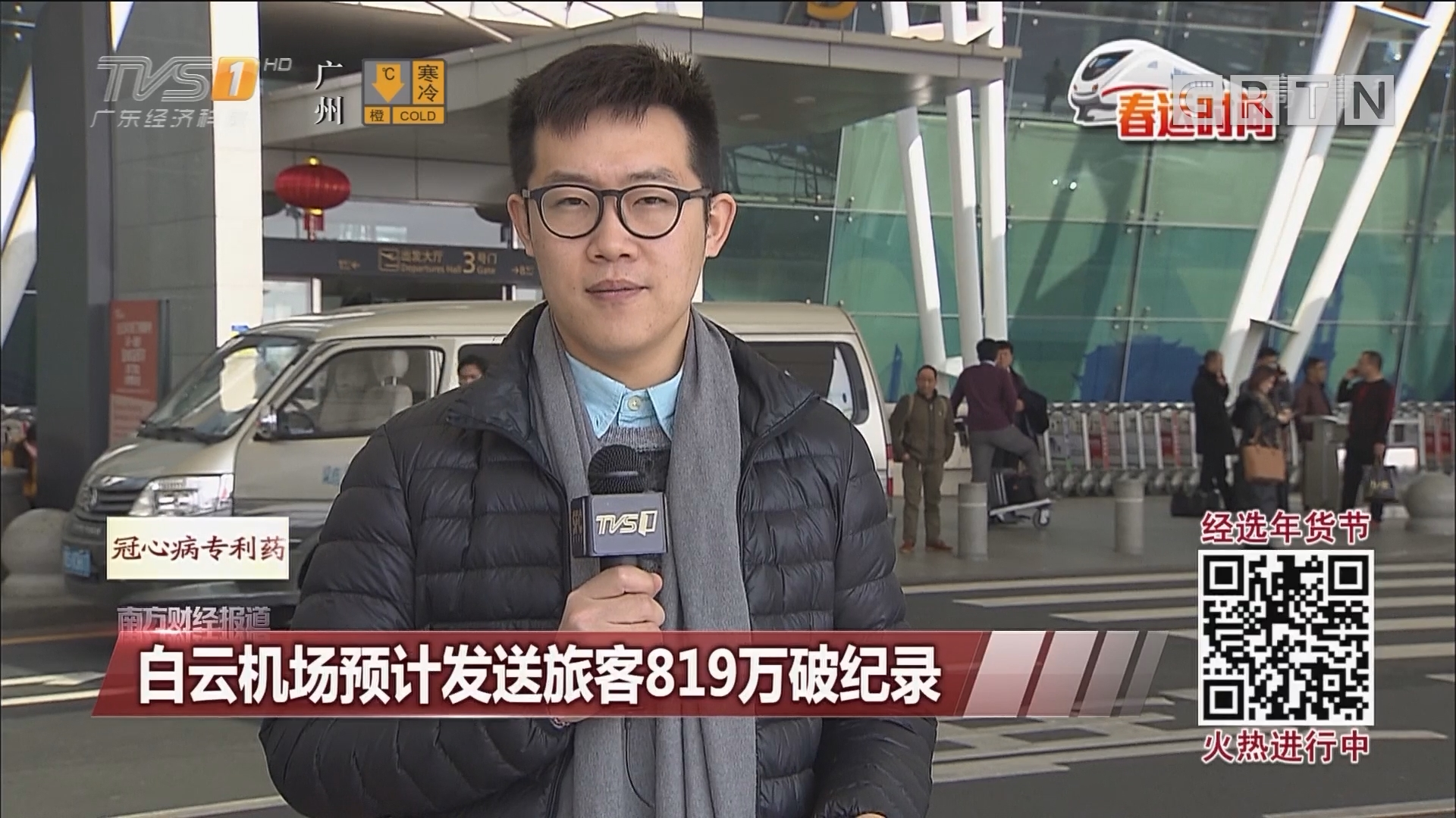 白云机场预计发送旅客819万破纪录