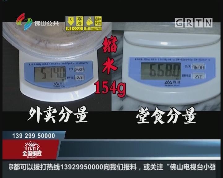 """佛山:快餐外卖分量缩水超1/4 川湘菜和甜品分量最""""飘忽"""""""