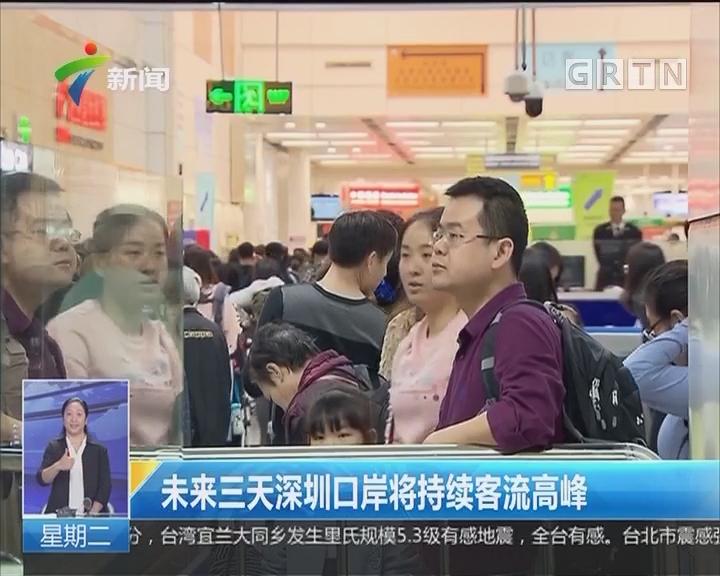 未来三天深圳口岸将持续客流高峰