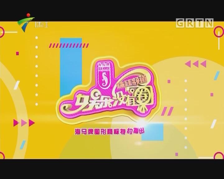 [2018-02-08]娱乐没有圈: 戏痴欧阳震华:十年龙套帝终炼成港剧招牌