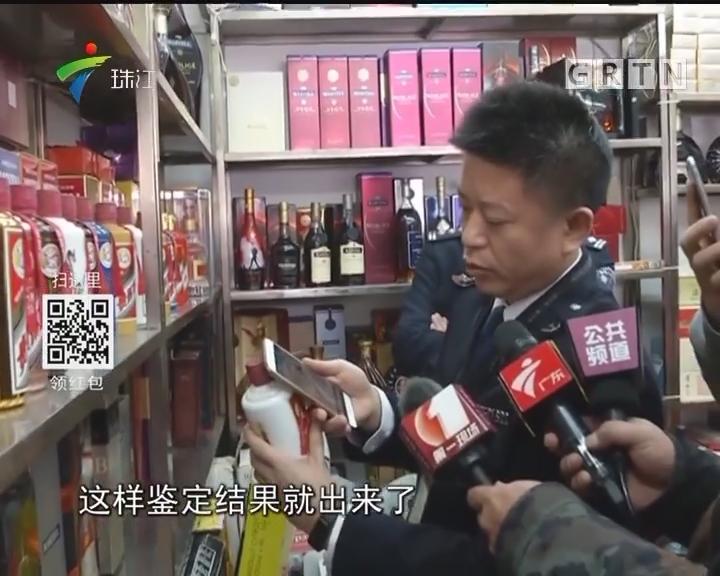 """深圳:回收""""无票""""酒水最高罚5万元"""