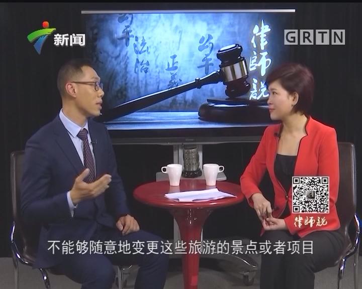 [2018-02-18]律师说:春节假期出行旅游 您可得擦亮双眼了