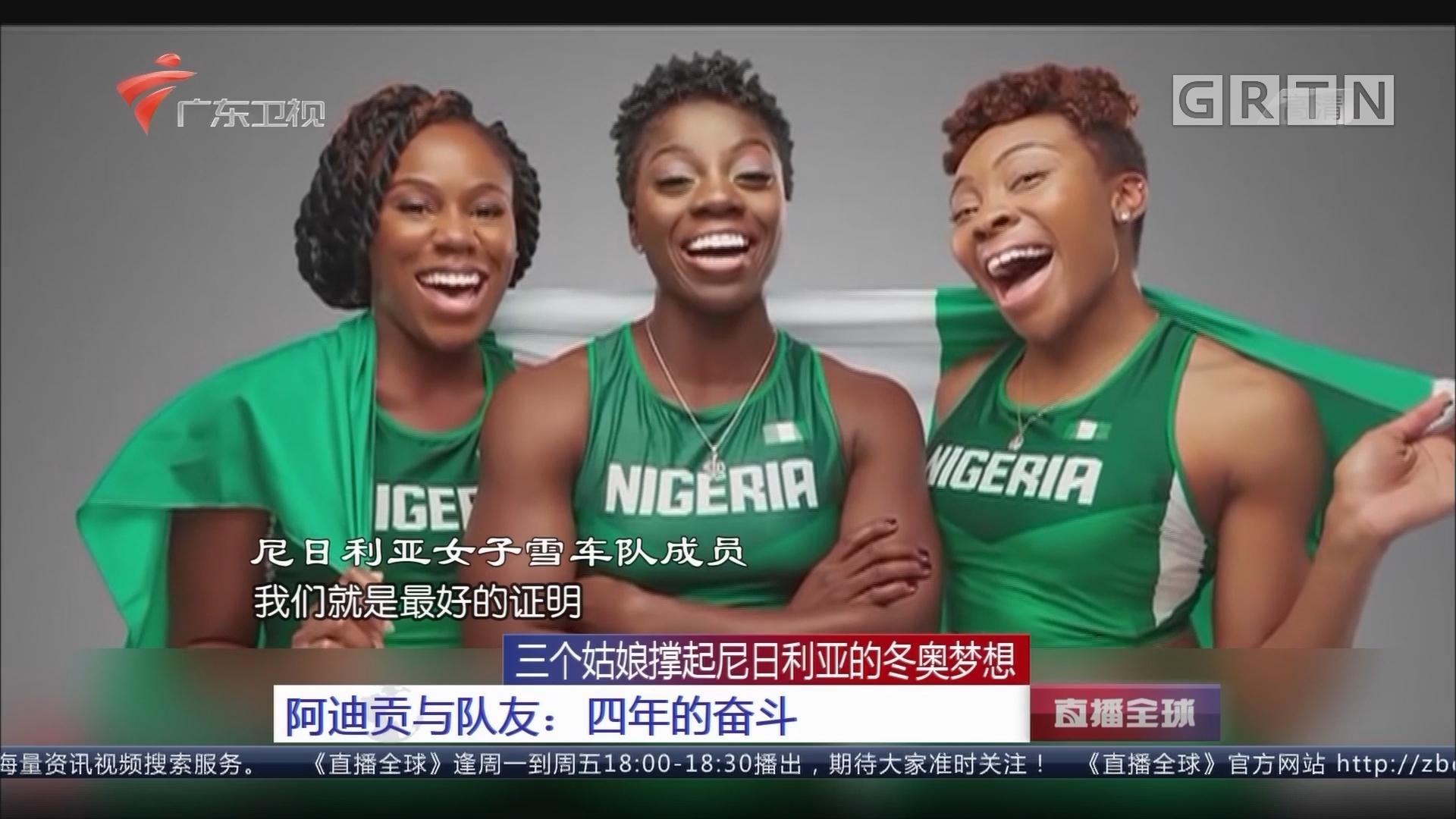 三个姑娘撑起尼日利亚的冬奥梦想 阿迪贡与队友:四年的奋斗
