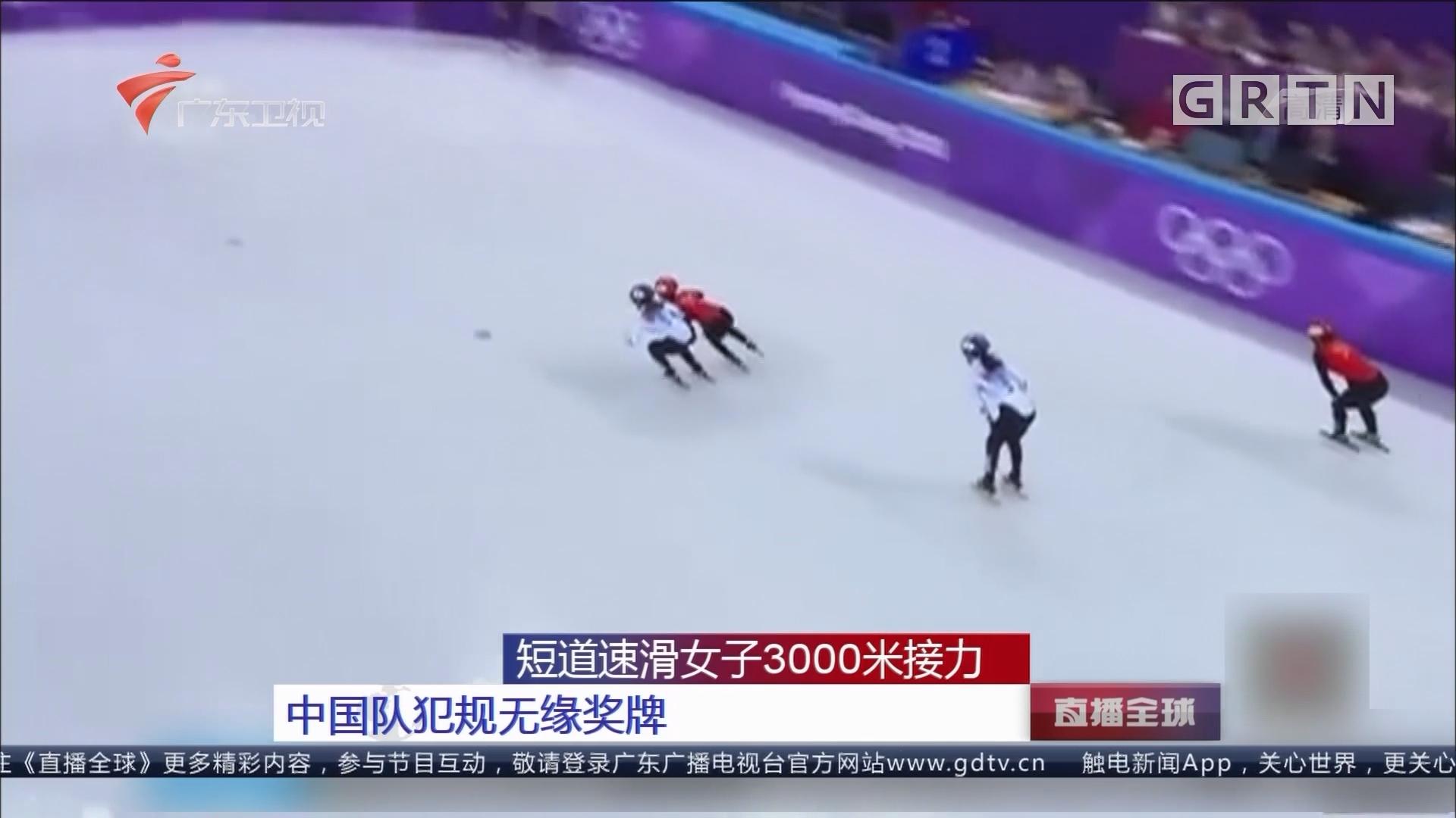 短道速滑女子3000米接力:中国队犯规无缘奖牌