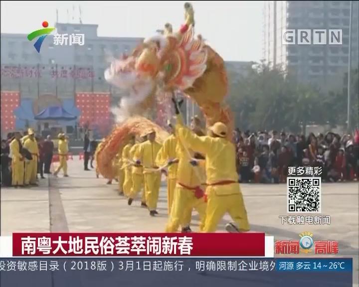 南粤大地民俗荟萃闹新春