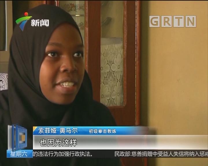 """肯尼亚发起""""拳击少女""""项目助女性防身"""