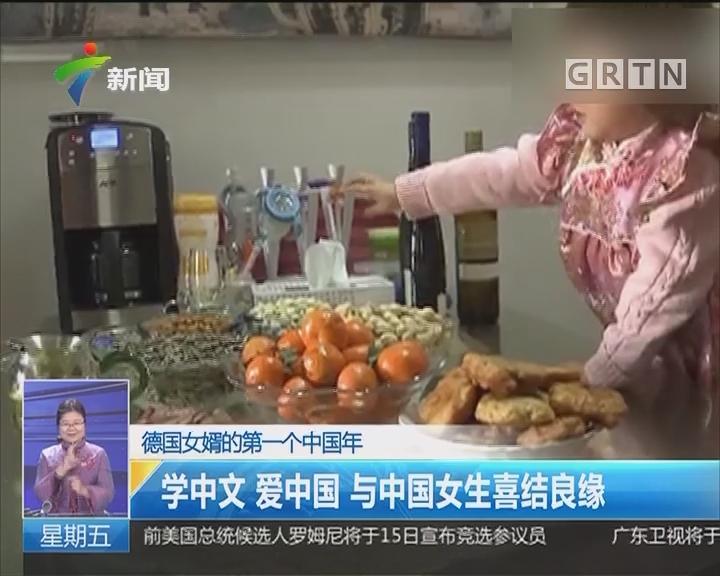 德国女婿的第一个中国年:学中文 爱中国 与中国女性喜结良缘