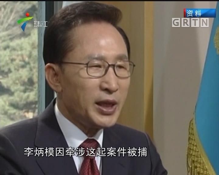 """""""魔咒""""难避 韩检方计划传唤李明博"""