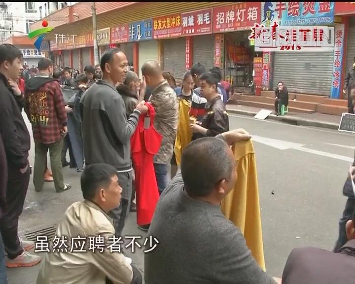 底薪6000没人干 广州制衣厂年后招工难