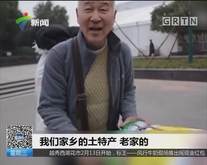 反向春运:大爷背200斤年货 横跨两省与家人团聚