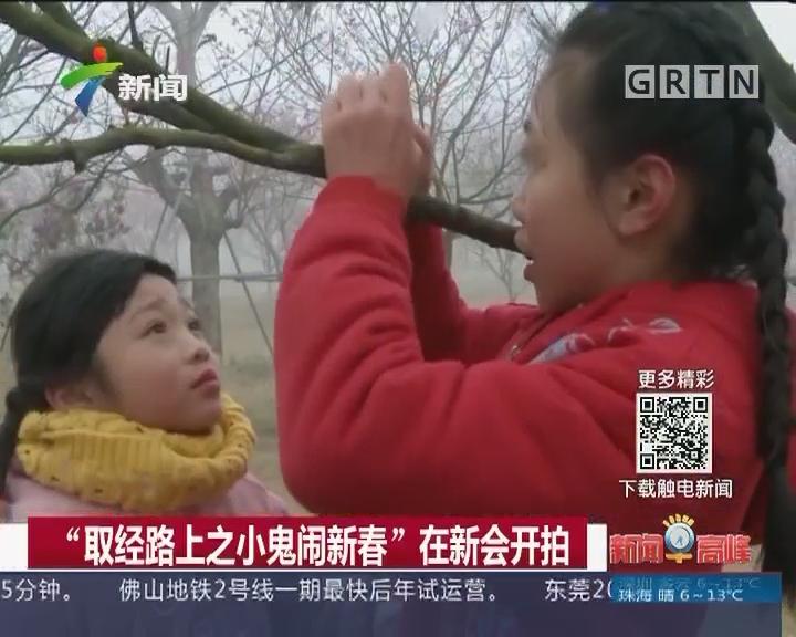 """""""取经路上之小鬼闹新春""""在新会开拍"""