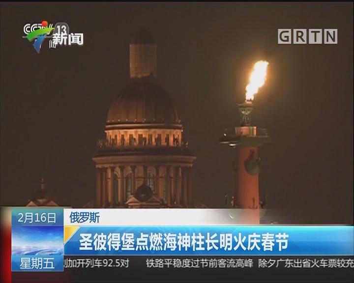 俄罗斯:圣彼得堡点燃海神柱长明火庆春节