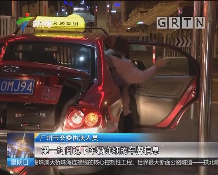 """广州交委执法开启""""夜间模式"""" 严查出租车拒载议价"""