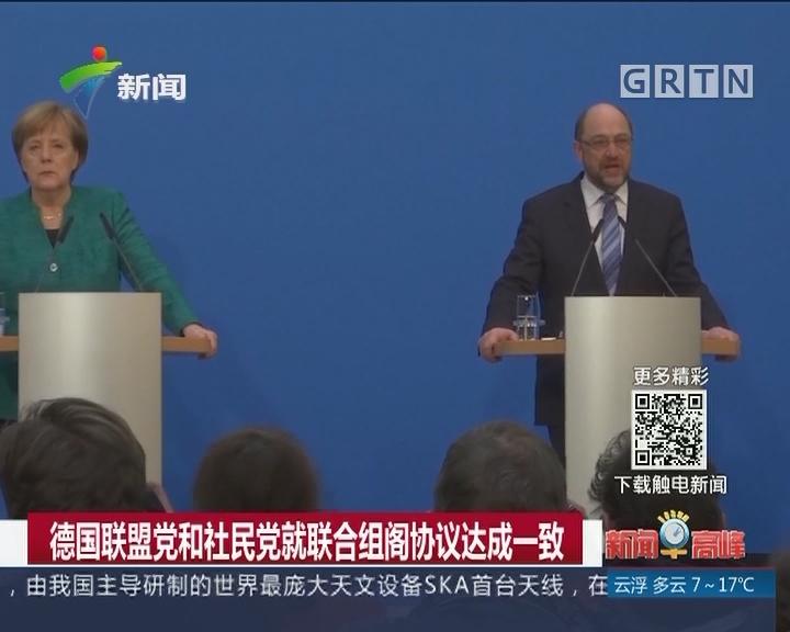 德国联盟党和社民党就联合组阁协议达成一致