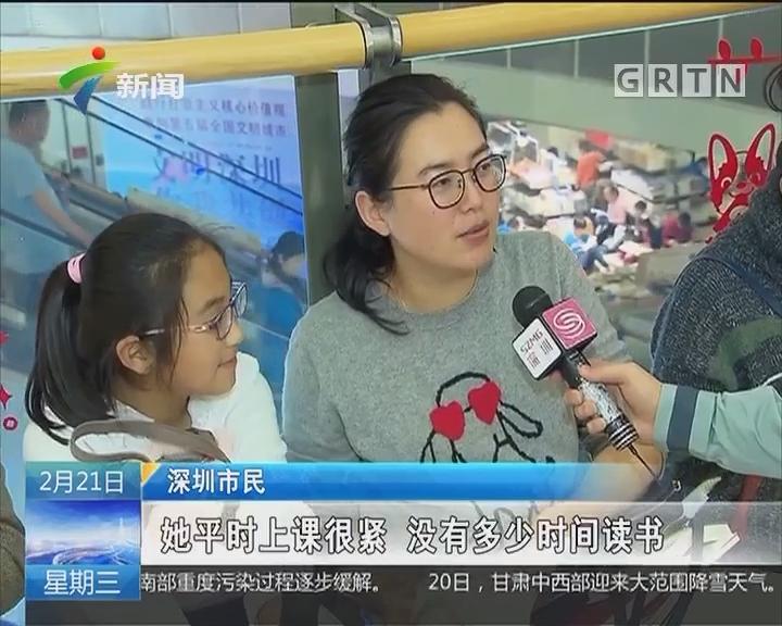 深圳:文化浸润过大年 品味书香迎新春