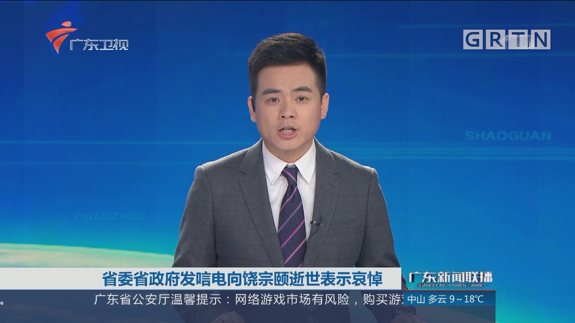 省委省政府发唁电向饶宗颐逝世表示哀悼