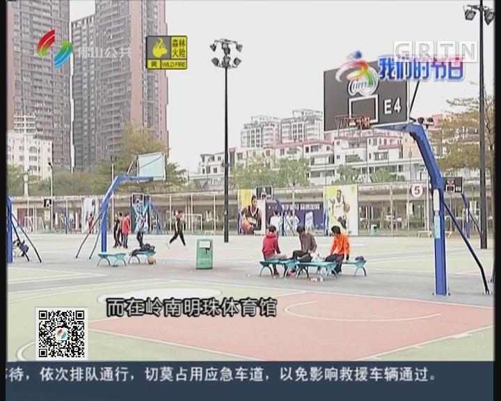 佛山:运动看书 市民新春不忘充电健身