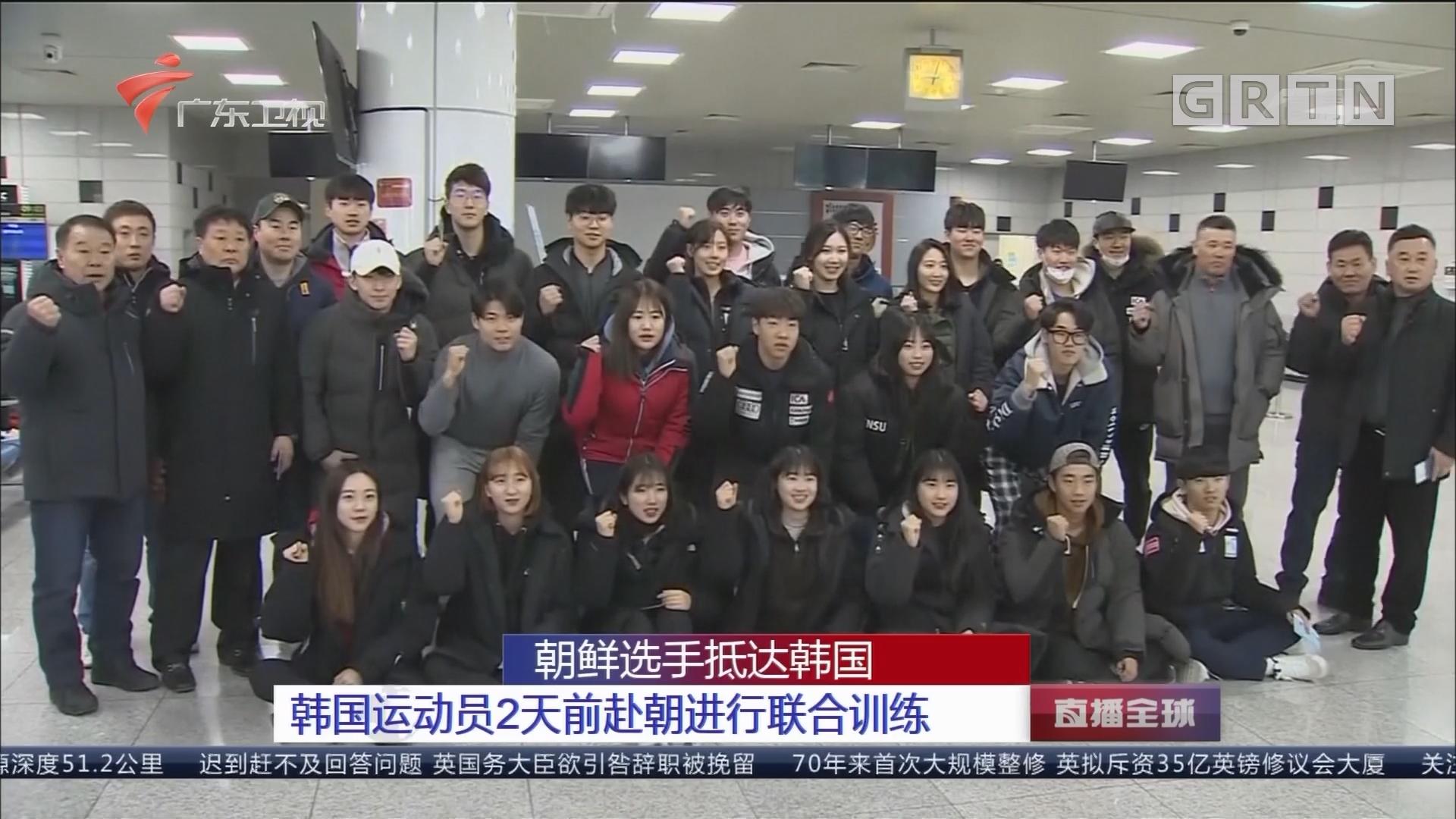 朝鲜选手抵达韩国 22名朝鲜选手全部入住奥运选手村