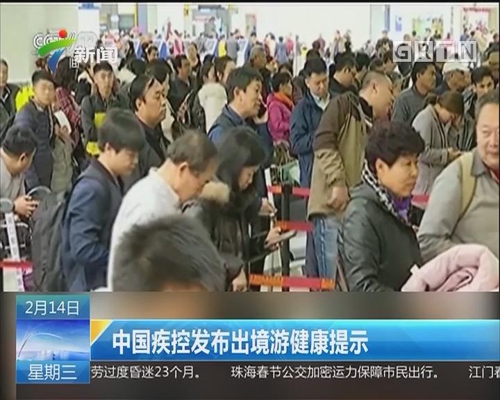 中国疾控发布出境游健康提示
