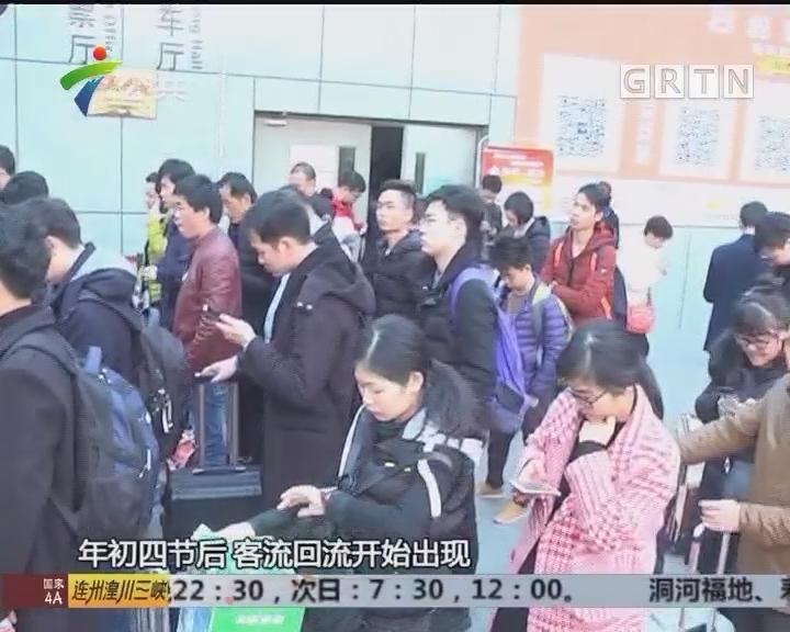 广州南站:今日下午迎返程高峰