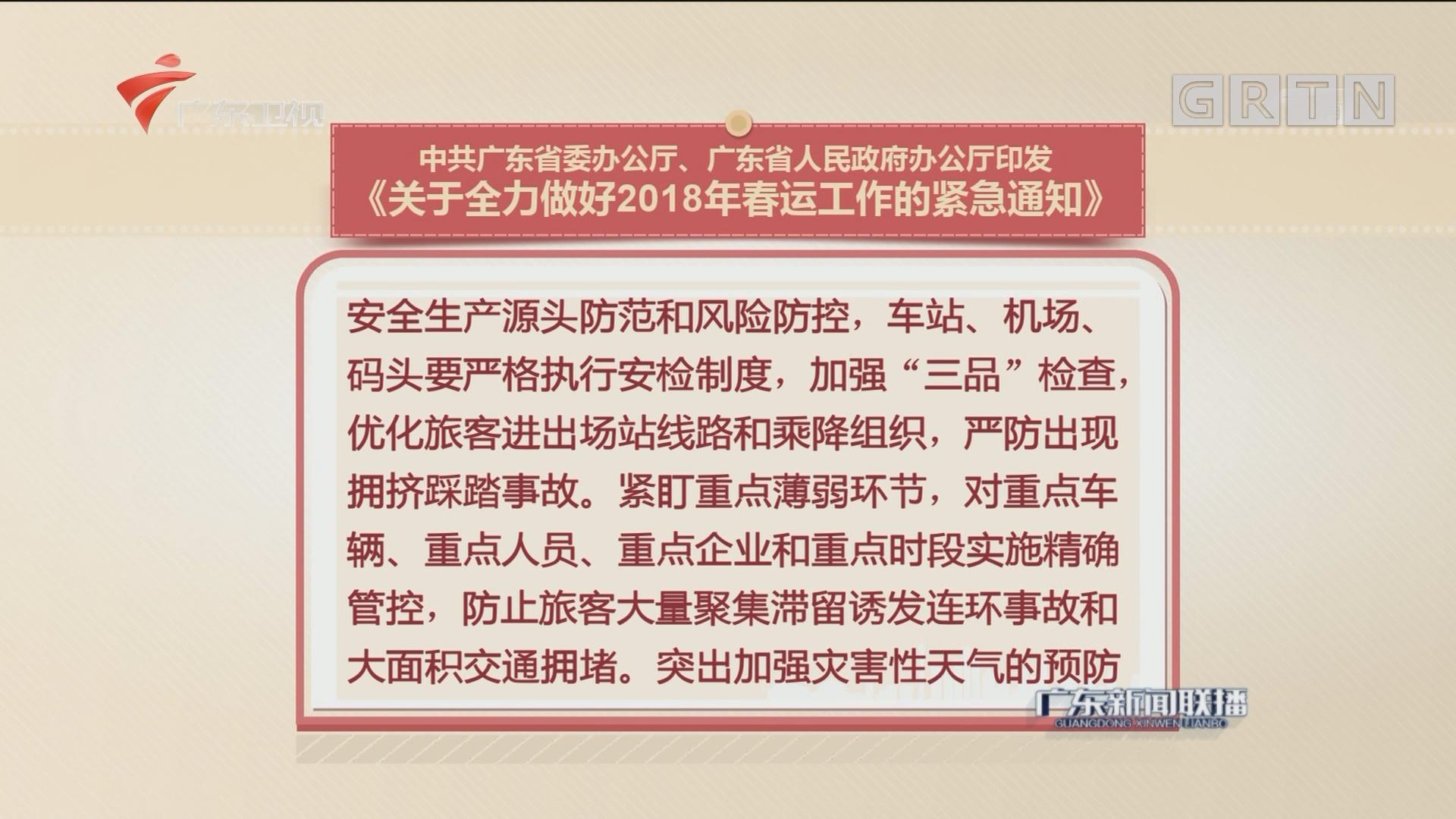中共广东省委办公厅、广东省人民政府办公厅印发《关于全力做好2018年春运工作的紧急通知》
