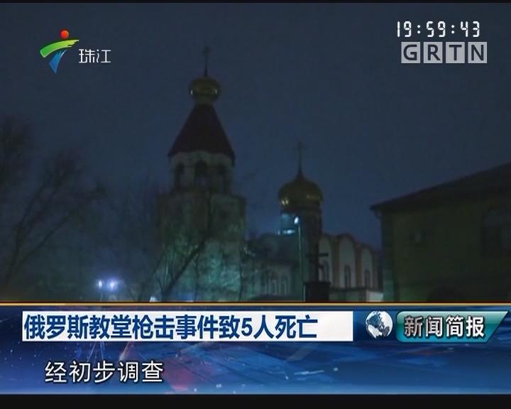 俄罗斯教堂枪击事件致5人死亡