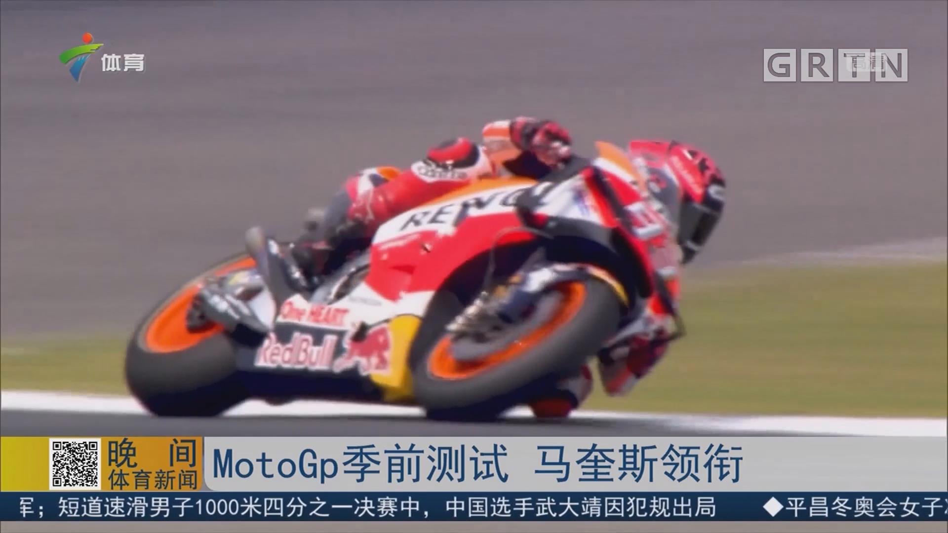 MotoGp季前测试 马奎斯领衔