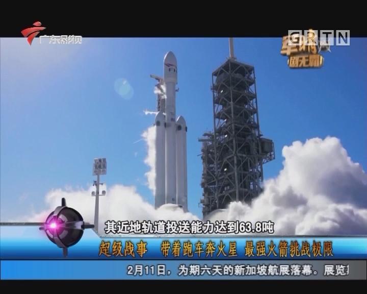 [2018-02-12]军晴剧无霸:超级战事:带着跑车奔火星 最强火箭挑战极限