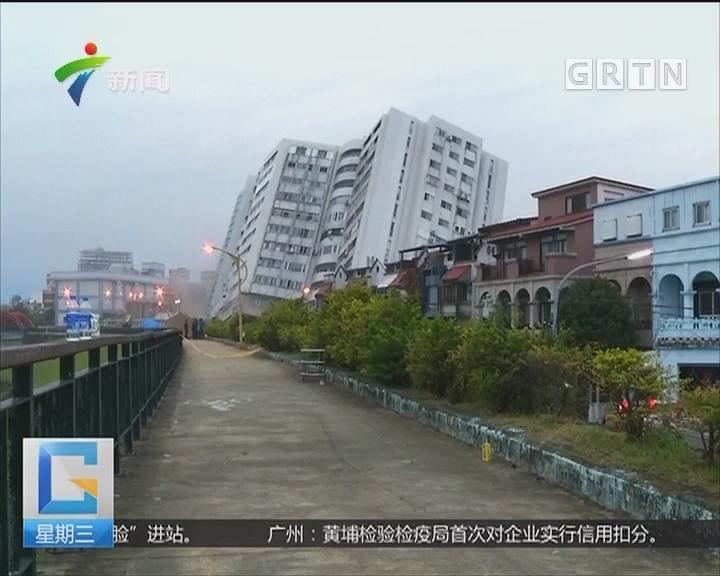 台湾花莲发生6.5级地震 7人遇难 200余人受伤