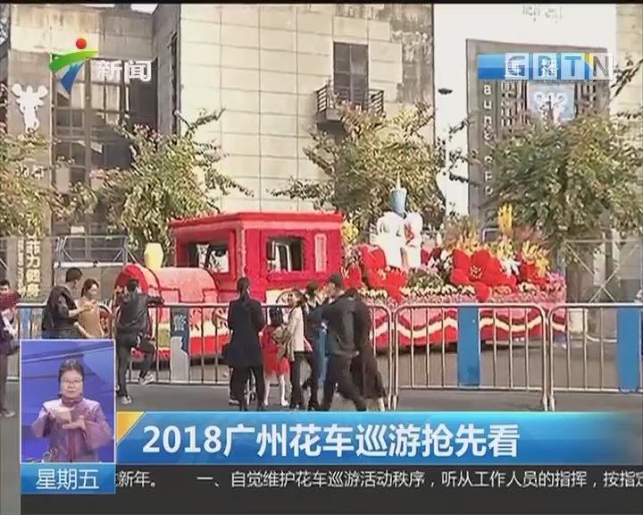 2018广州花车巡游抢先看