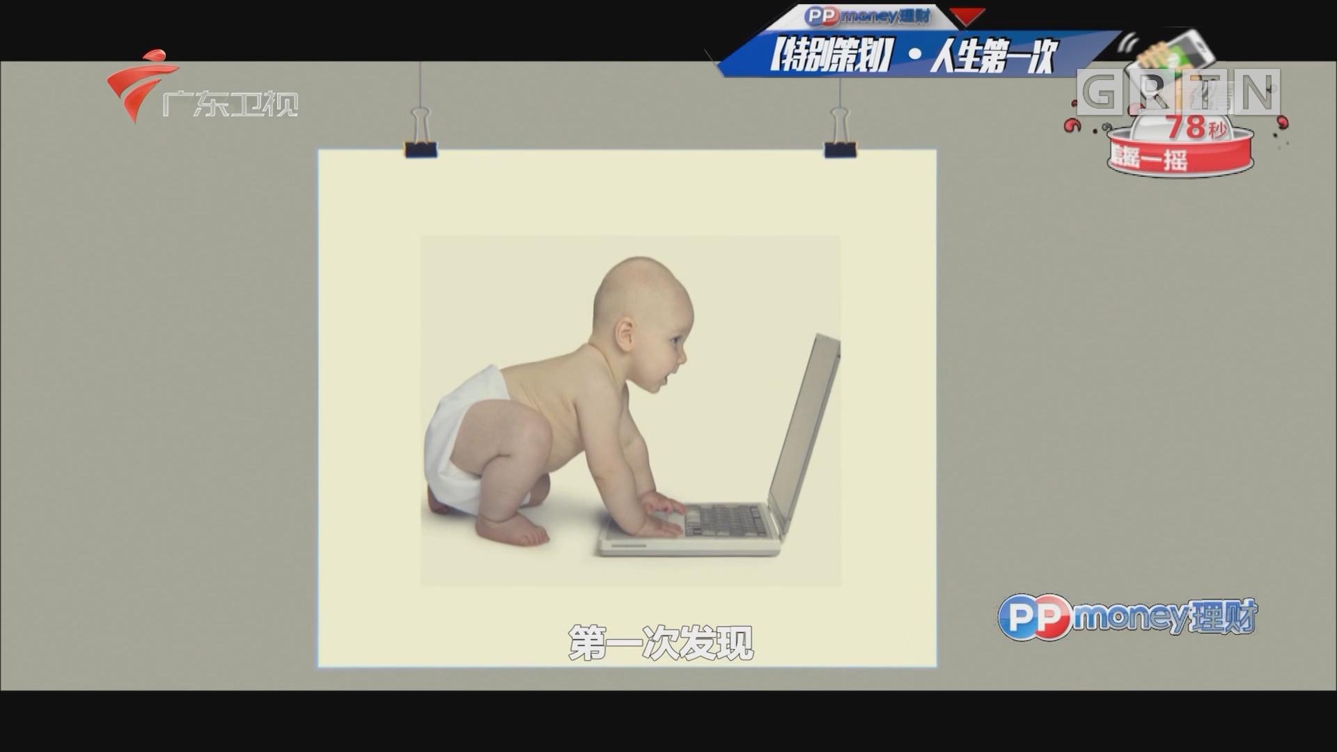 [HD][2018-02-01]你会怎么做:人生第一次