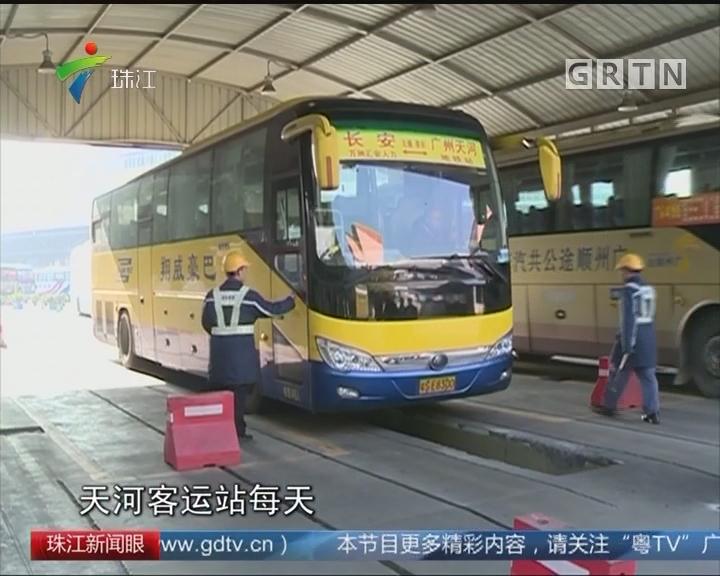 春运首日:客车多项检查 全力保安全