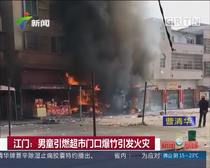 江门:男童引燃超市门口爆竹引发火灾