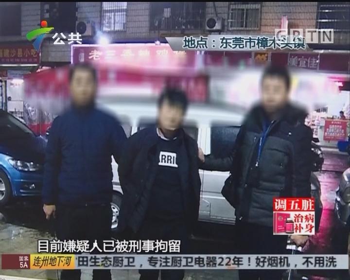 东莞:男子夜闯手机店 用辣椒喷雾抢劫