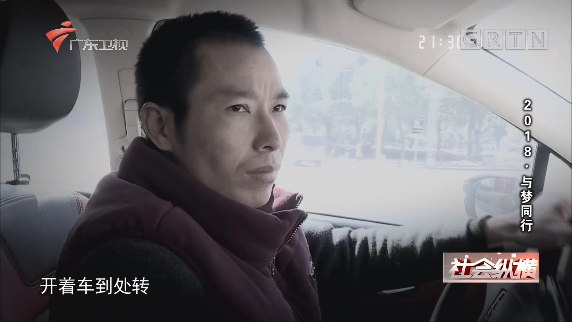 [HD][2018-02-14]社会纵横:2018·与梦同行