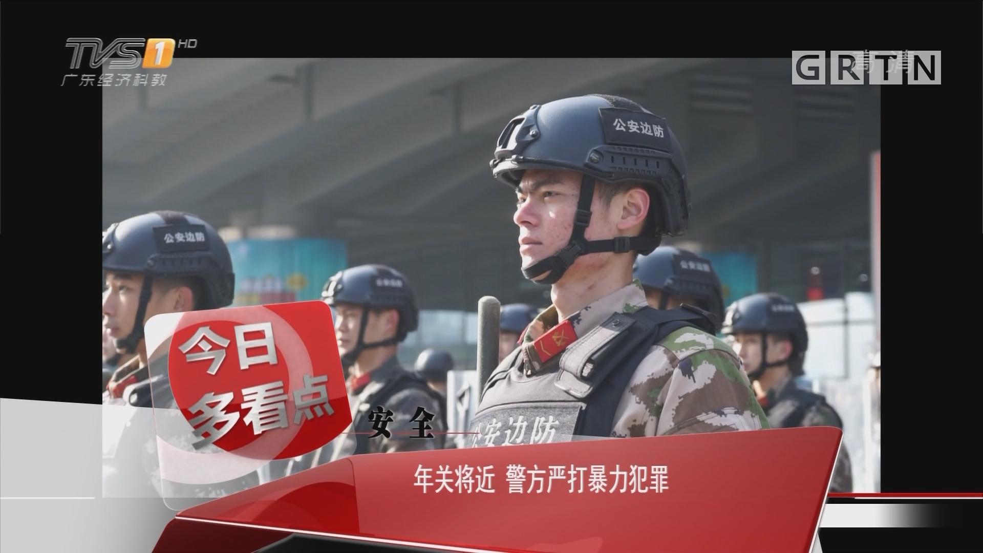 安全:年关将近 警方严打暴力犯罪