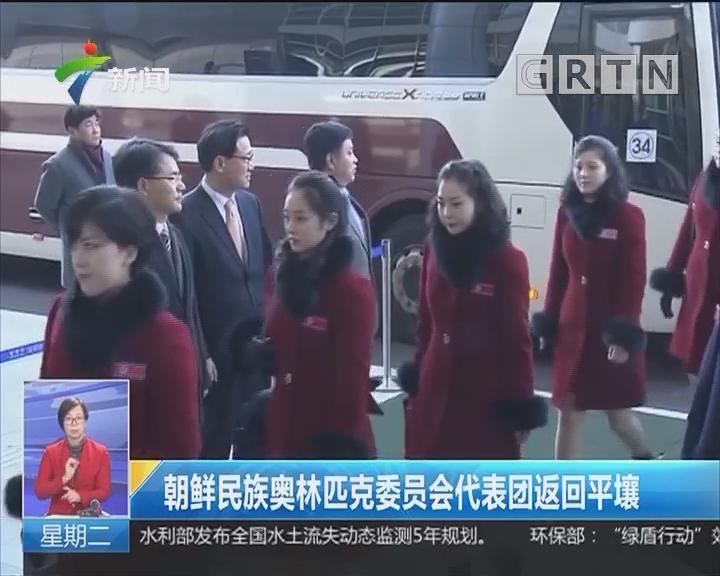 朝鲜民族奥林匹克委员会代表团返回平壤