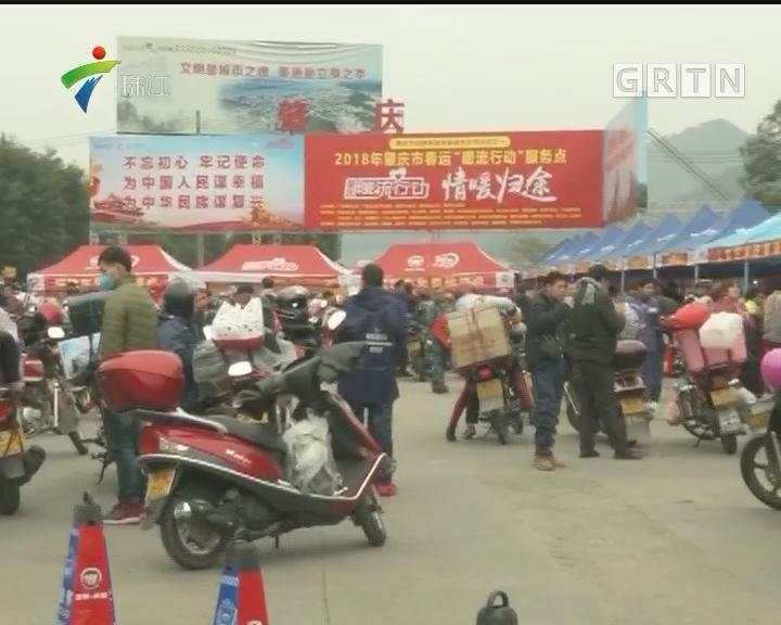肇庆:多项免费服务 温暖摩托大军回家路