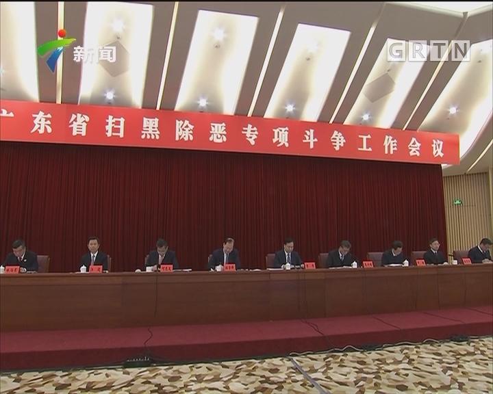 时政要闻:广东省召开扫黑除恶专项斗争工作会议