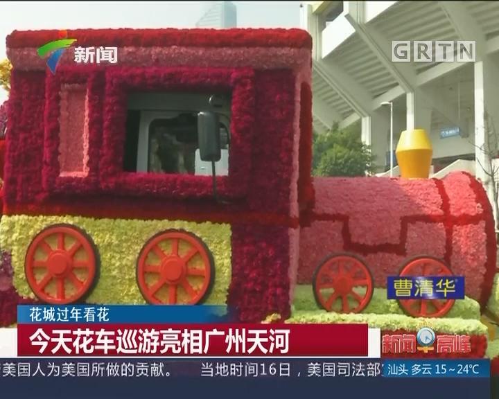 花城过年看花:今天花车巡游亮相广州天河