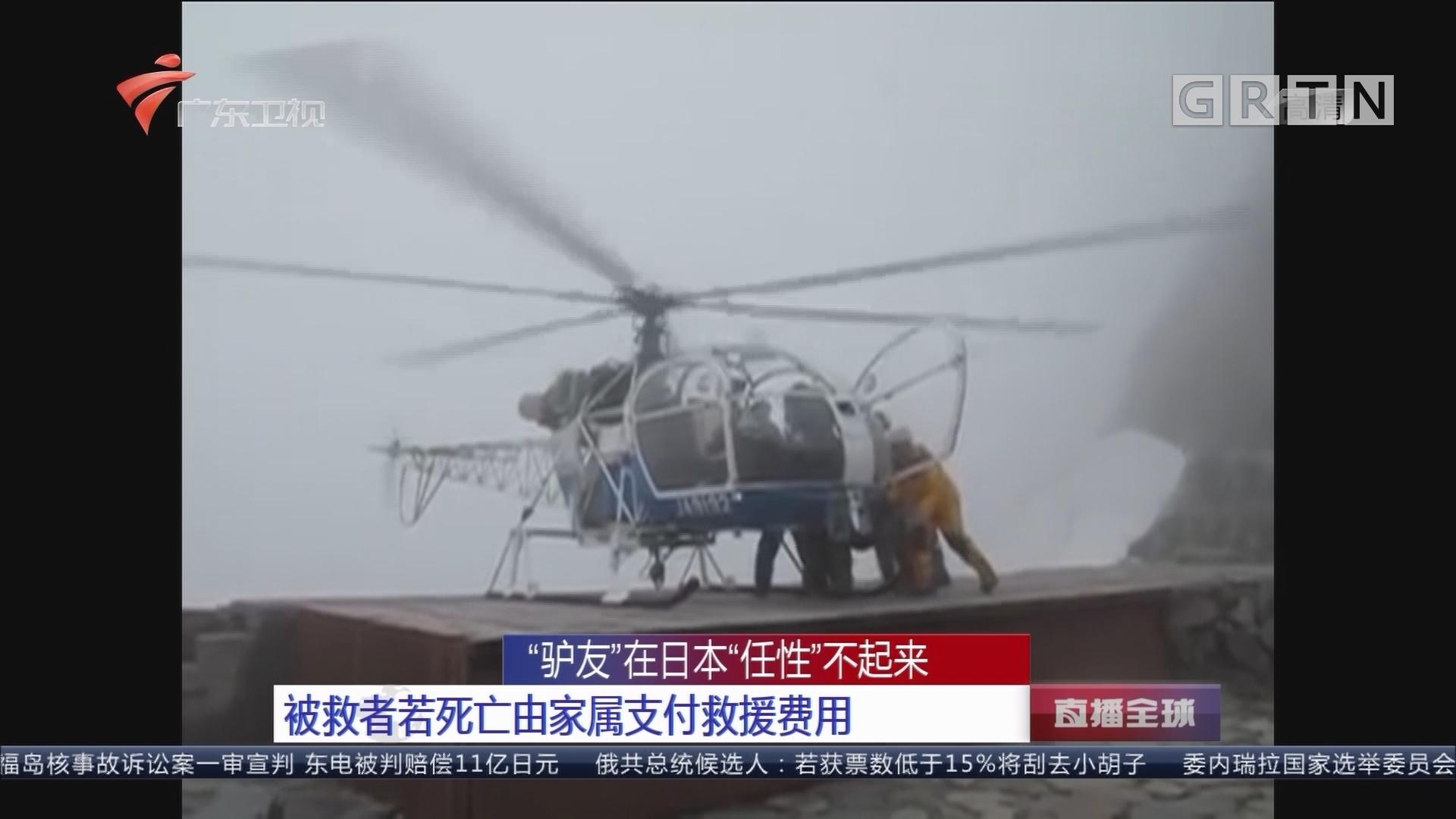 """""""驴友""""在日本""""任性""""不起来 被救者若死亡由家属支付救援费用"""