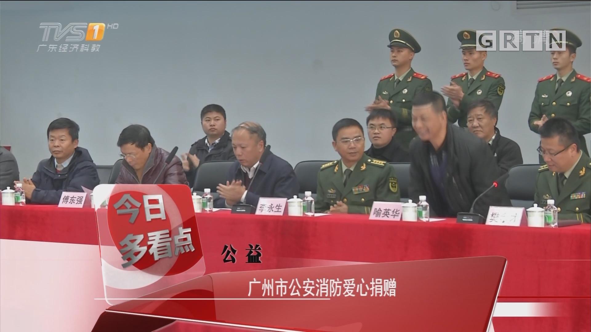 公益:广州市公安消防爱心捐赠