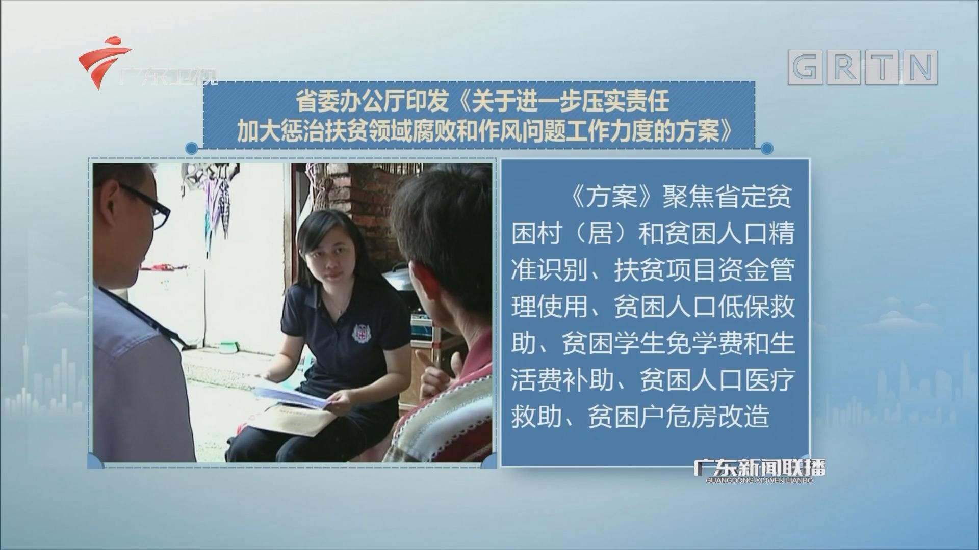 省委办公厅印发《关于进一步压实责任加大惩治扶贫领域腐败和作风问题工作力度的方案》
