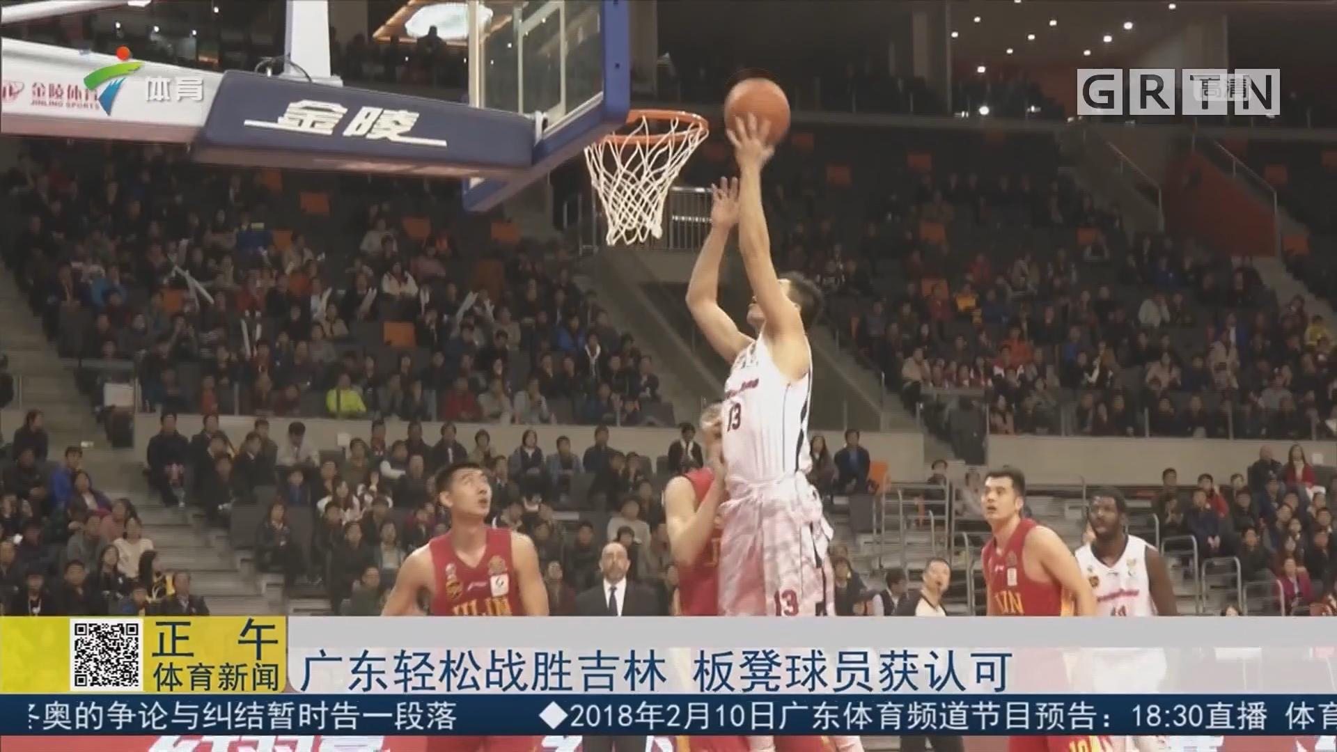 广东轻松战胜吉林 板凳球员获许可