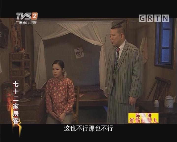 [2018-02-20]七十二家房客:生男生女